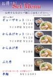 shinnosuke01
